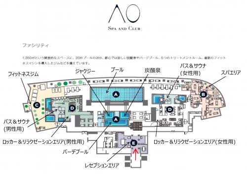 アンダーズ東京のAO スパ アンド クラブの施設レイアウト図
