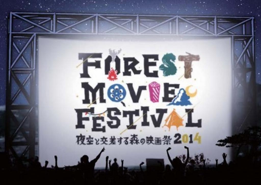 日本初の野外映画フェス!森の中で五感で体験する「夜空と交差する森の映画祭」がこの秋開催!