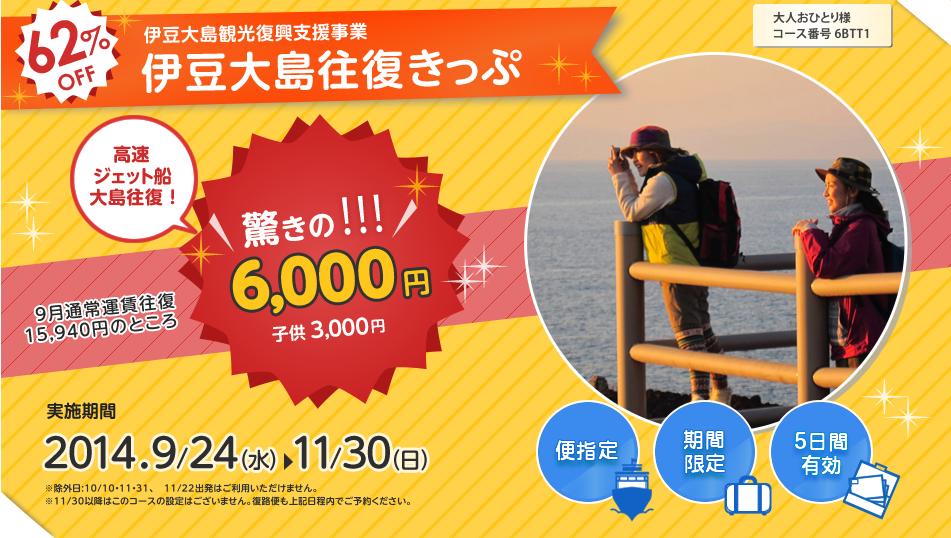 伊豆大島往復きっぷキャンペーン
