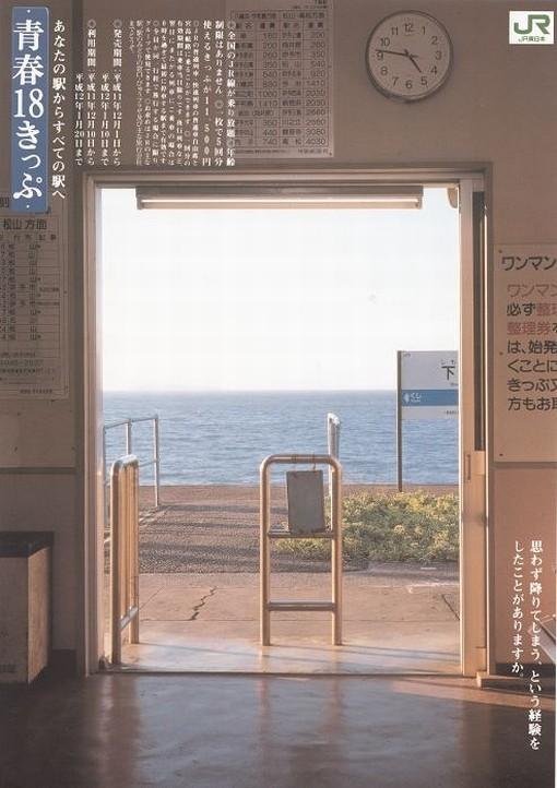 2000年JR青春18きっぷのポスター