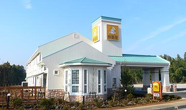 ファミリーロッジ旅籠屋・九十九里店