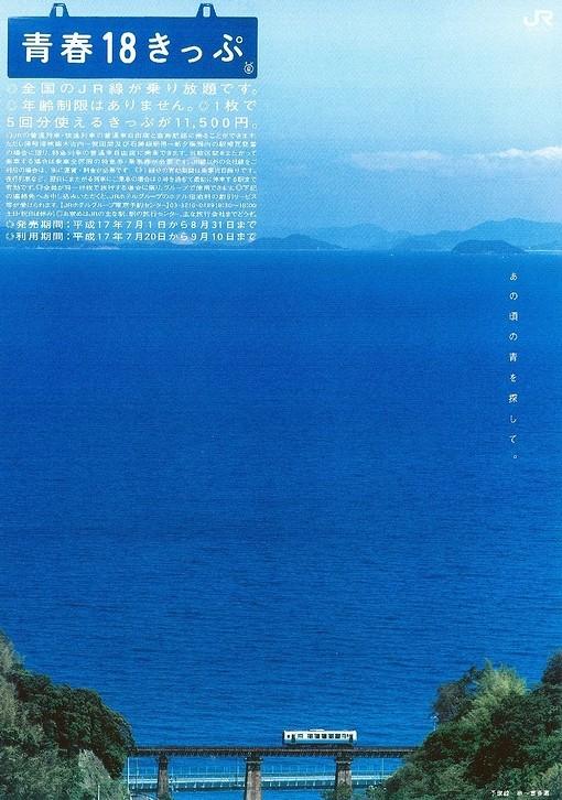 2005年JR青春18きっぷのポスター