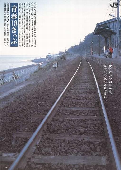 1998年JR青春18きっぷのポスター