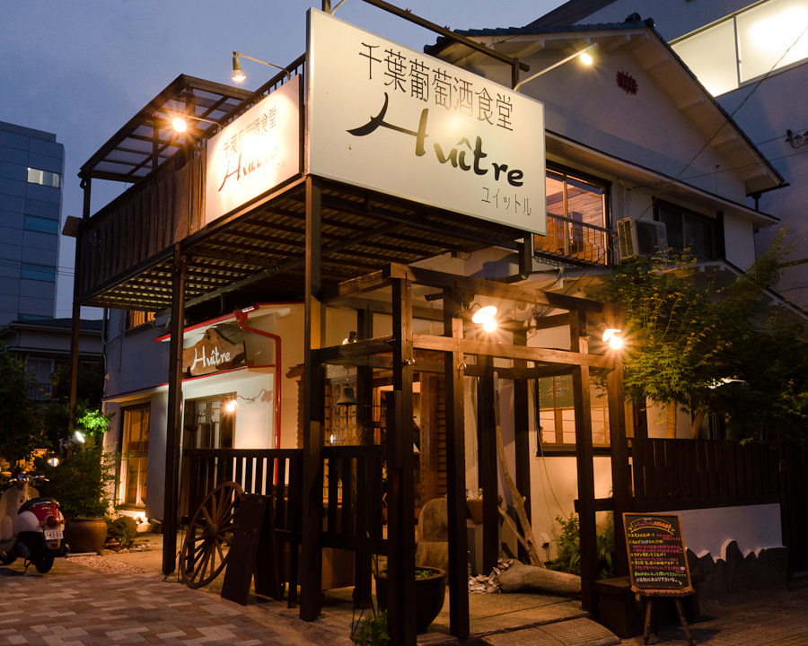 千葉葡萄酒食堂 ユイットル