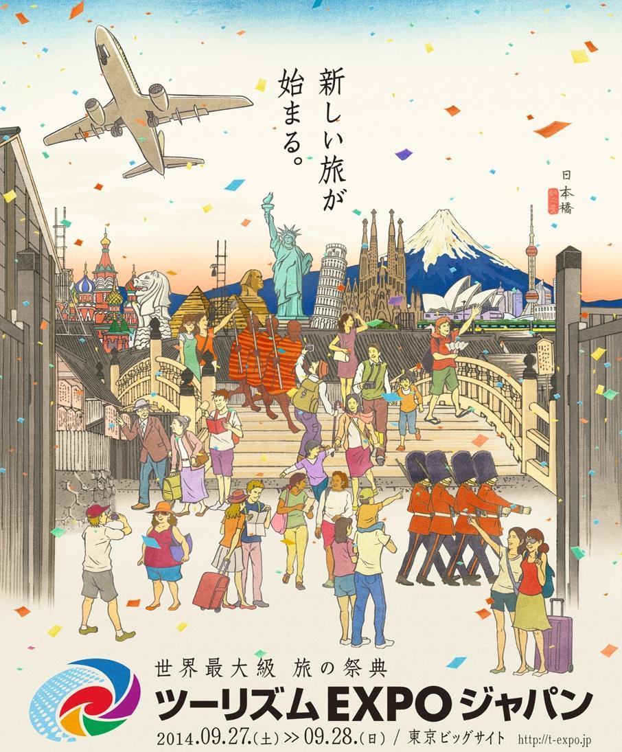 魅力が多すぎて2日間通いたい!ツーリズムEXPOジャパン2014が今週末開催!