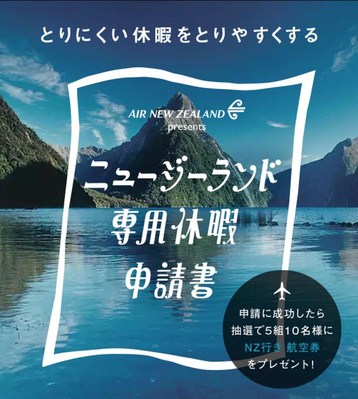 上司の説得をお手伝い!?ニュージーランド航空の「休暇申請キャンペーン」が面白すぎる!