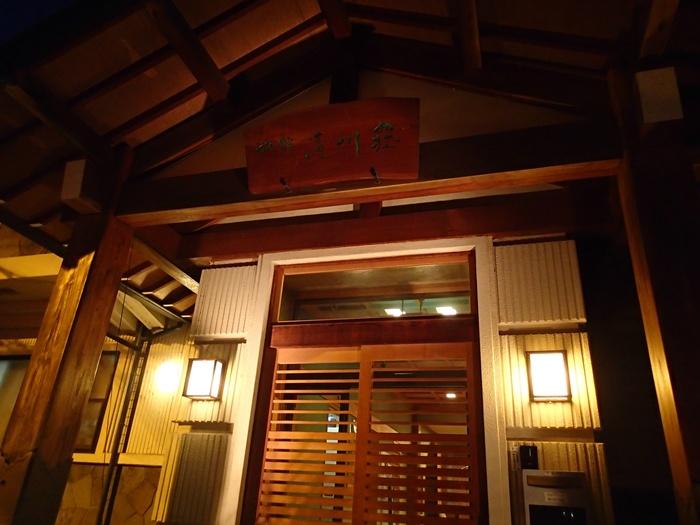 上諏訪温泉 清川荘