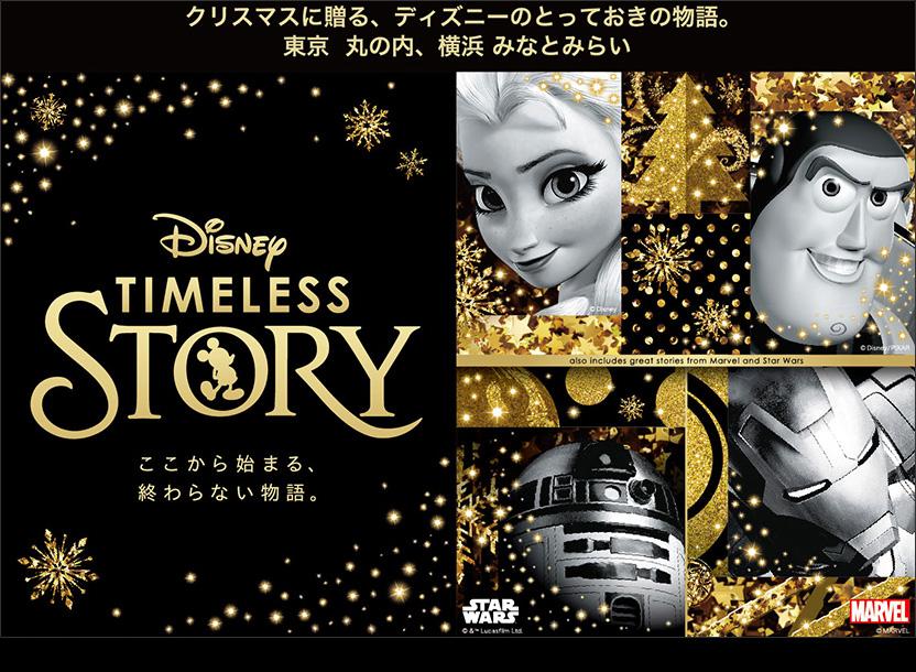 ディズニーがクリスマスに贈る「Disney TIMELESS STORY」が東京・横浜・大阪で開催中♡