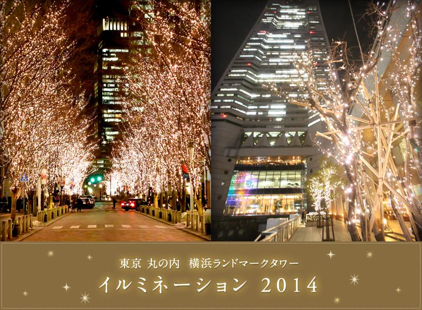 「Disney TIMELESS STORY」東京 丸の内、横浜 みなとみらい