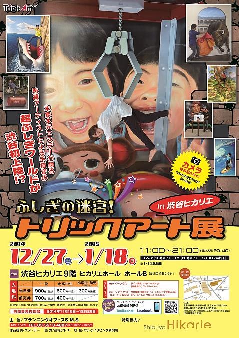 トリックアート展in渋谷ヒカリエのポスター