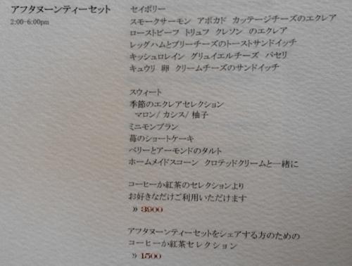 アンダーズ東京のアフタヌーンティーセットのメニュー