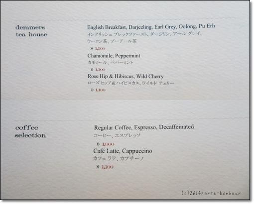 アンダーズ東京のアフタヌーンティーセットのドリンクメニュー