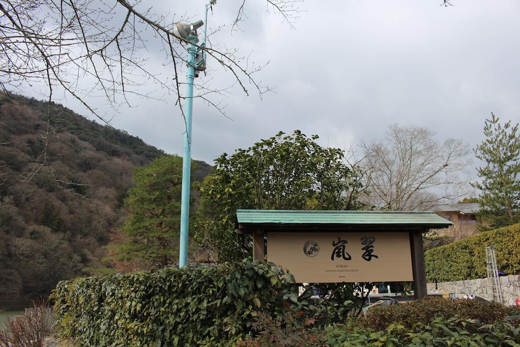 翠嵐 ラグジュアリーコレクションホテル 京都の看板