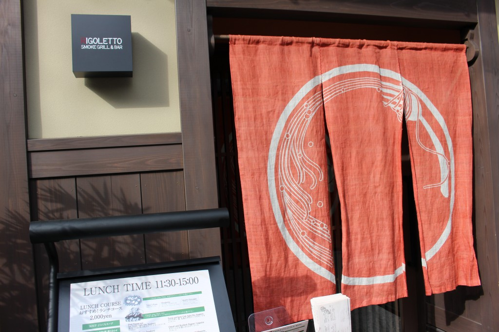 RIGOLETTO SMOKE GRILL & BAR(リゴレット スモーク グリル & バー)の入り口