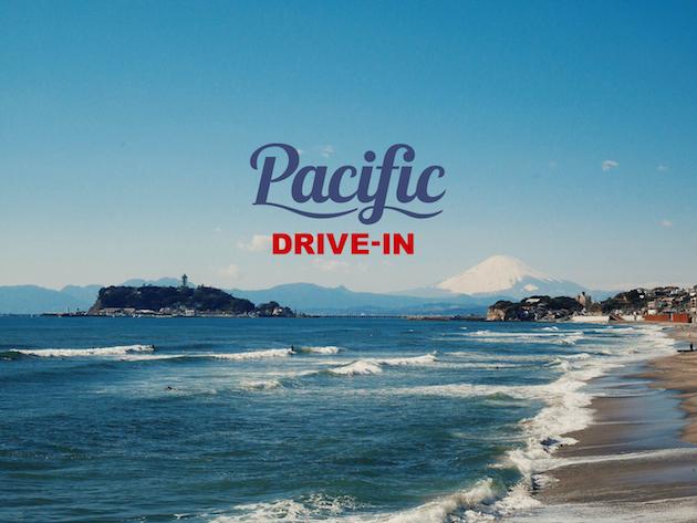パシフィック・ドライブイン Pacific DRIVE-INのイメージ