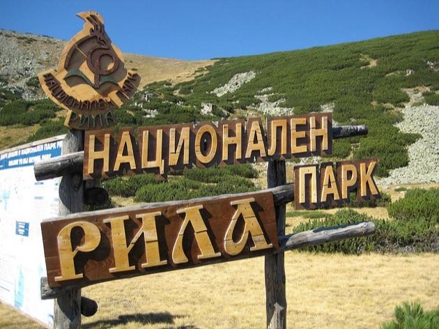 リラ国立公園の看板