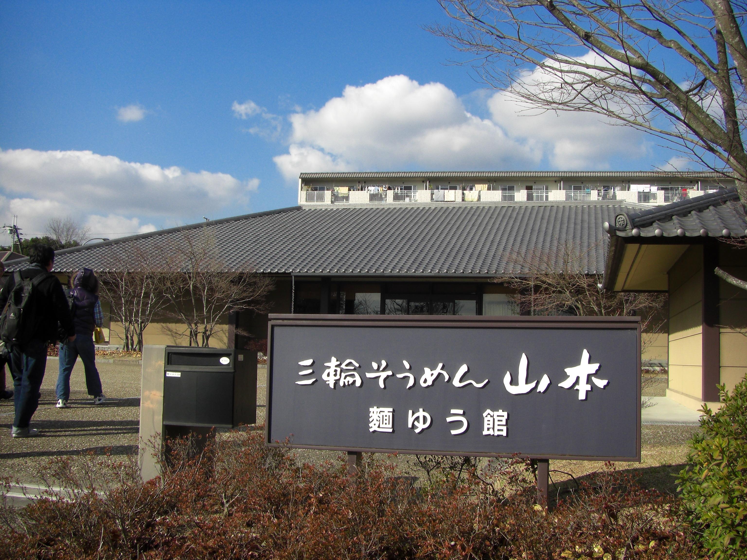 三輪素麺メーカー山本の麺ゆう館