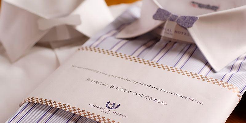 帝国ホテル東京のランドリーサービス