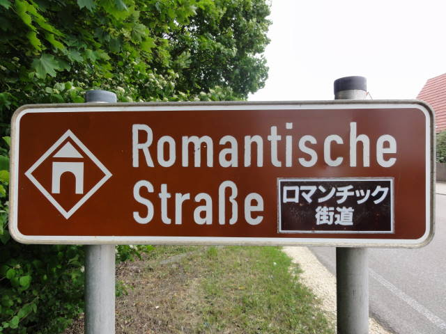 ロマンティック街道の看板