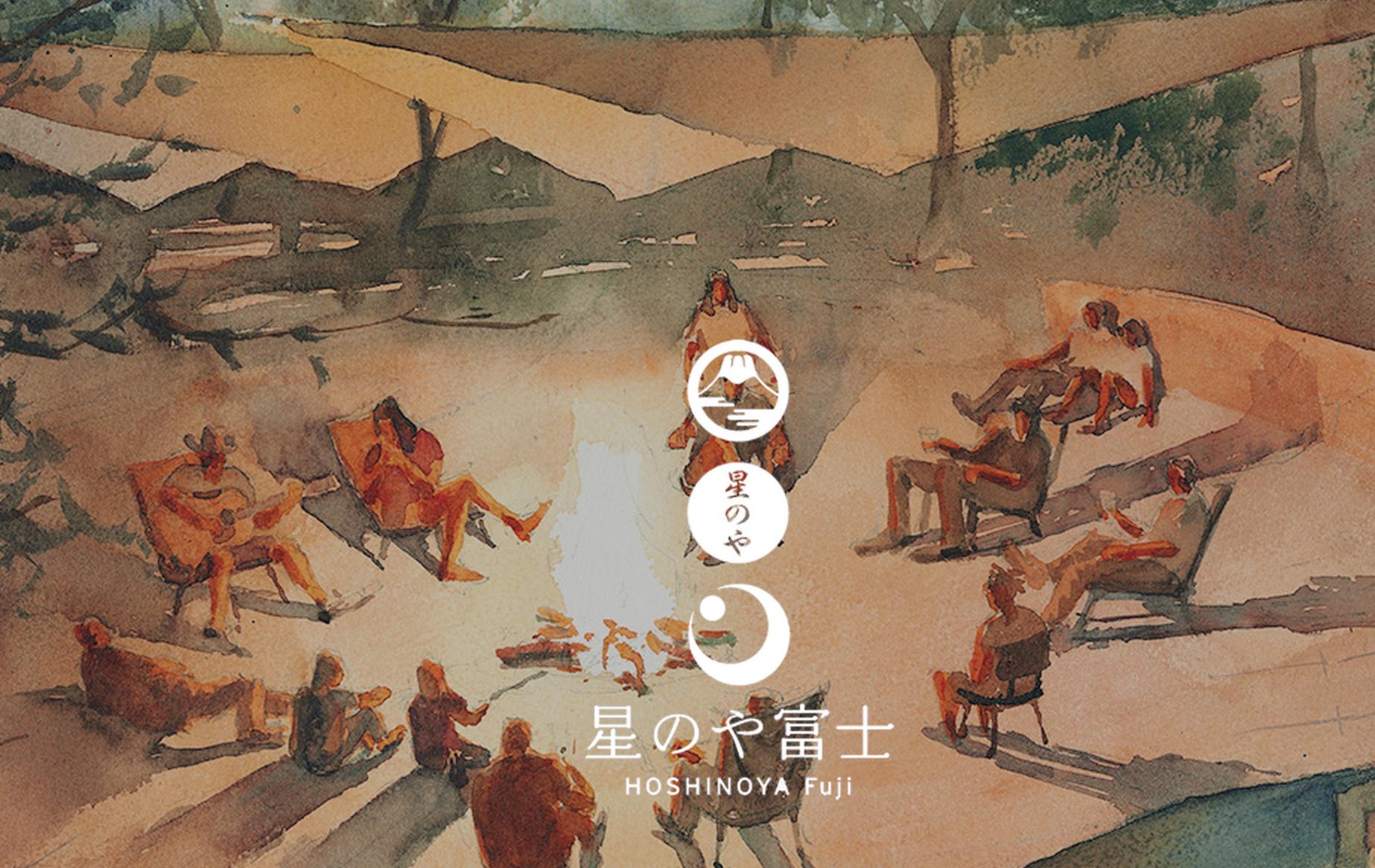 自然の魅力を再確認。日本初グランピングリゾート「星のや富士」