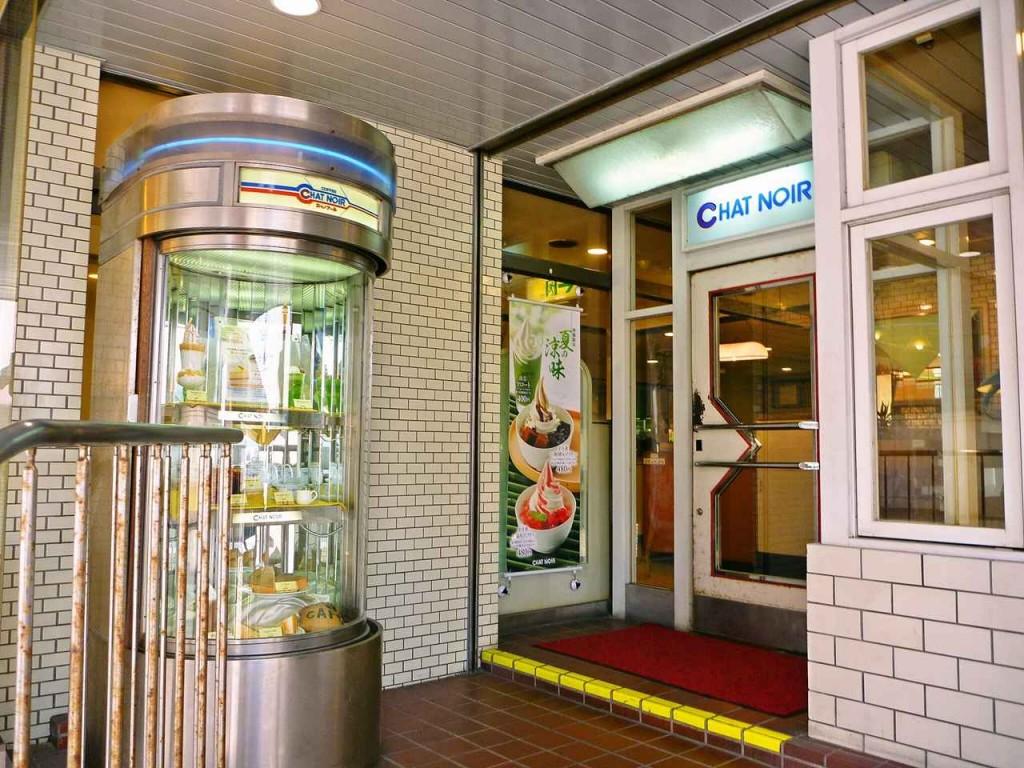 シャノアール 稲毛店