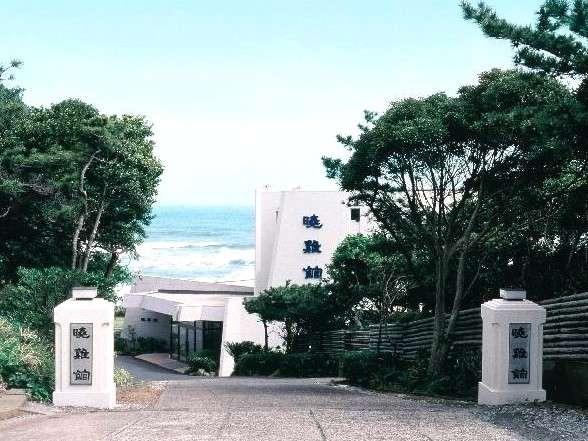 犬吠埼温泉 海辺のくつろぎの宿 ぎょうけい館