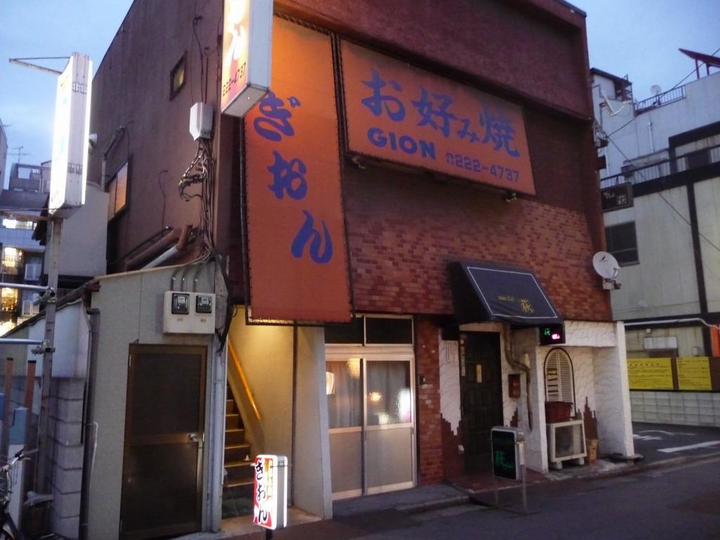 ぎおん 富士見本店