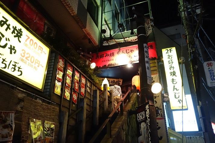 ぼちぼち 千葉中央店