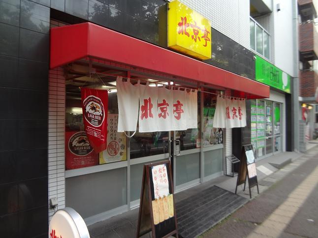 北京亭 西千葉店