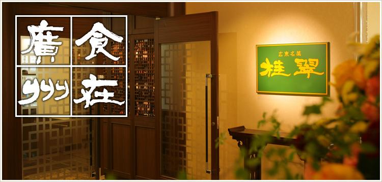 ホテル グリーンタワー幕張の中華レストラン
