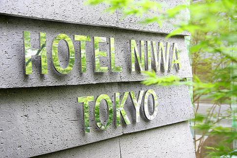 上質さにこだわった美しい「庭のホテル 東京」