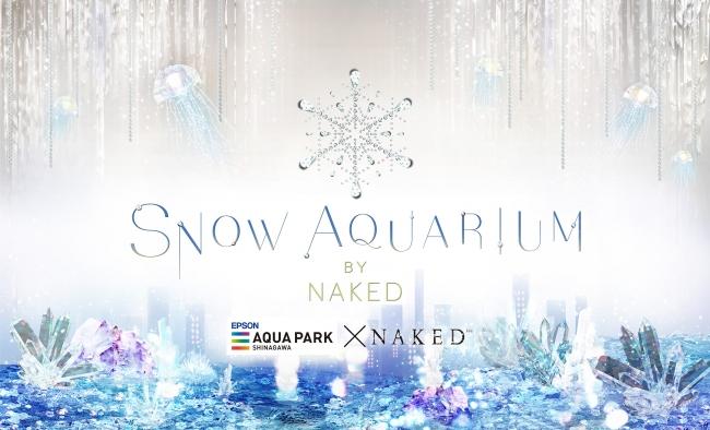 都会の真ん中に氷のアクアリウムが本日誕生!光×水の共演「SNOW AQUARIUM by NAKED」