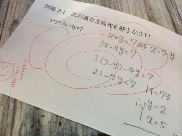 SANDECO COFFEEで出題される数学の問題