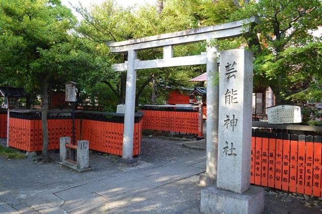 車折神社の芸能神社