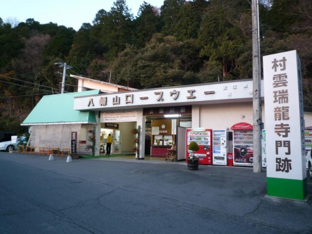 近江八幡市   八幡山ロープウェー 駅