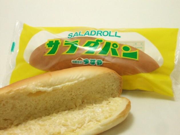 滋賀県 サラダパン01