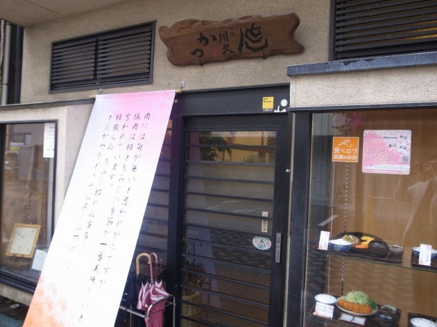 とんかつ川久店舗