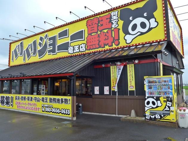 滋賀県 バリバリジョニー 店舗外観