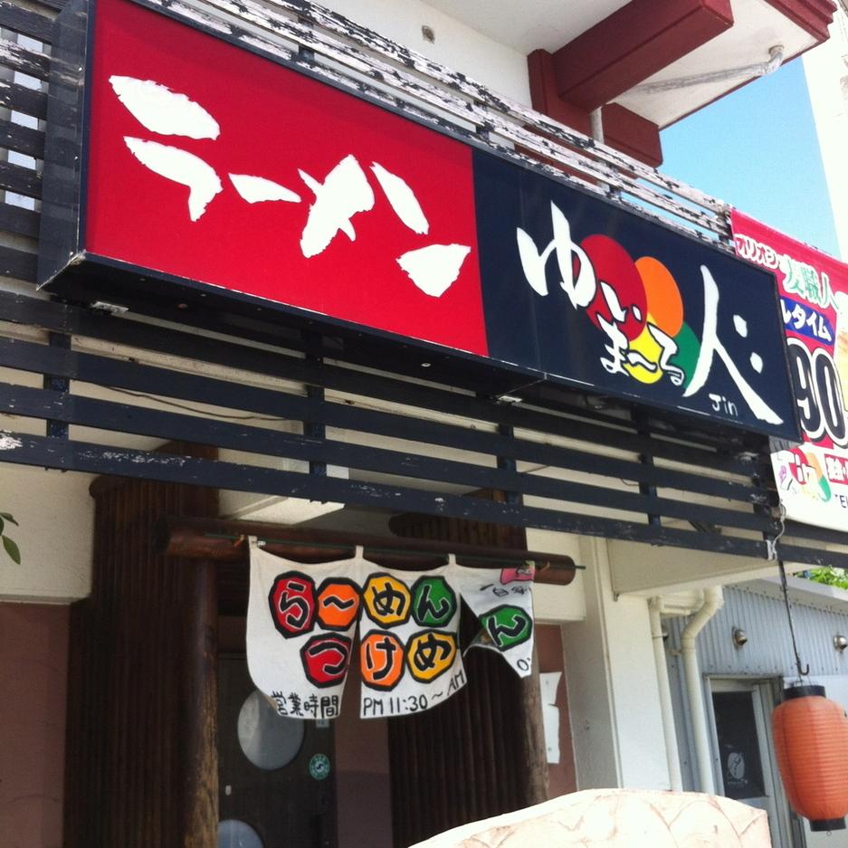 南の島で美味しいラーメンを!沖縄のラーメンおすすめランキング