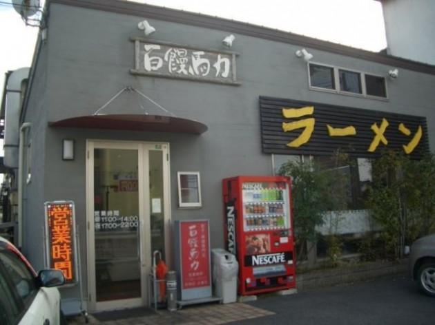 滋賀県 百饅馬力 店舗外観