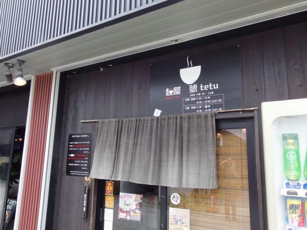 滋賀県 號tetu 店舗外観