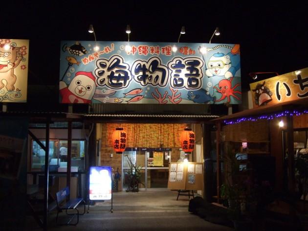 海物語本店1