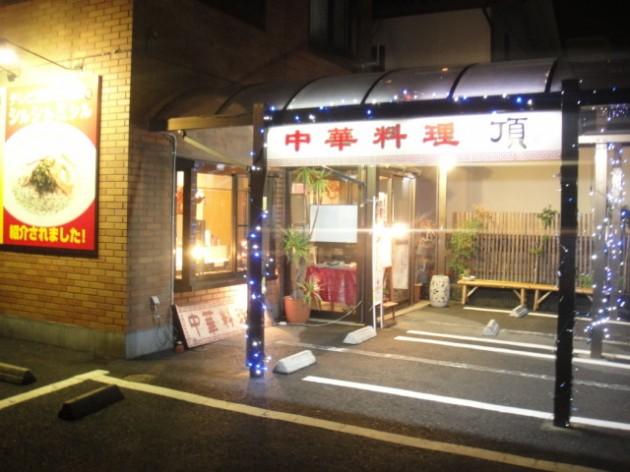 滋賀県 中華料理 頂 店舗外観