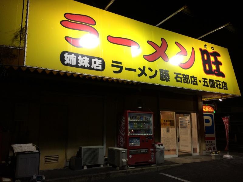 この店のこの一杯を食べて貰いたい!滋賀県のラーメンおすすめランキング