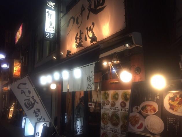 つけ麺 結心5