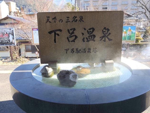 下呂温泉塔