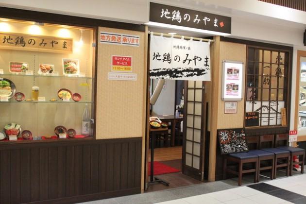 みやま店舗