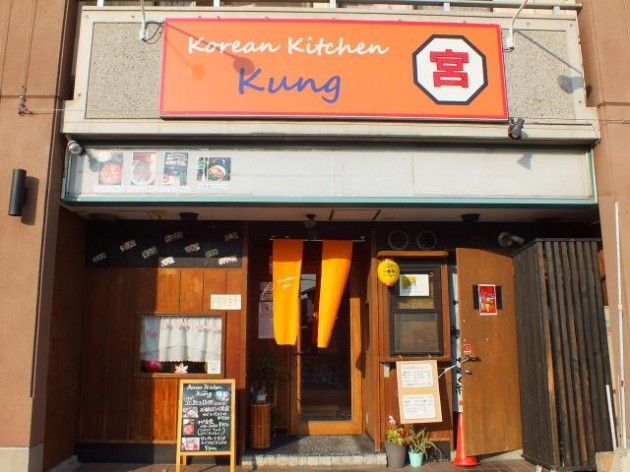滋賀県 Korean Kitchen Kung 外観