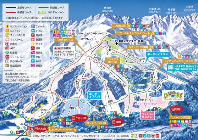 白馬八方尾根スキー場コース