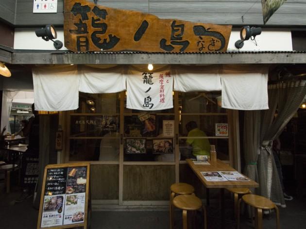 籠乃島店舗